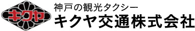 キクヤ交通株式会社